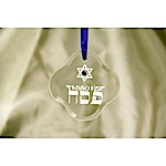 Passover Ornament